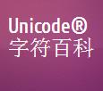 爪哇语unicode字符集百科1.0手机在线版