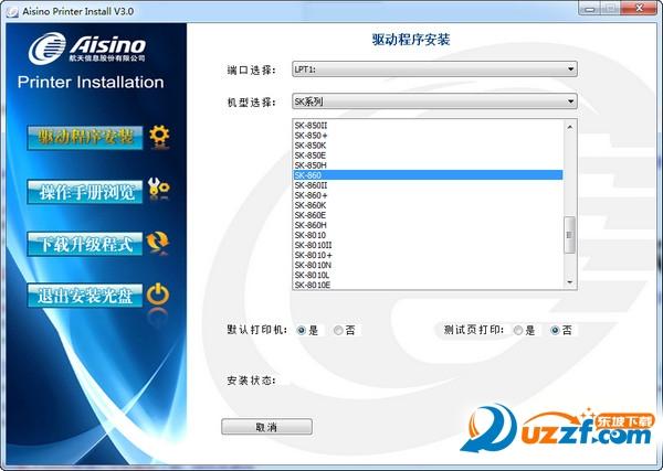 航天信息Aisino SK-650打印机驱动截图0
