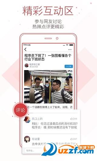 今日头条app(手机看新闻软件)截图