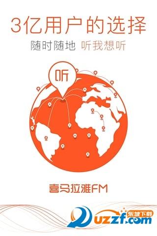 喜马拉雅FM截图