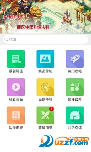 梦幻西游手游天地感孕攻略app截图
