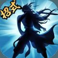 三少爷的剑手游1.01 官网苹果版