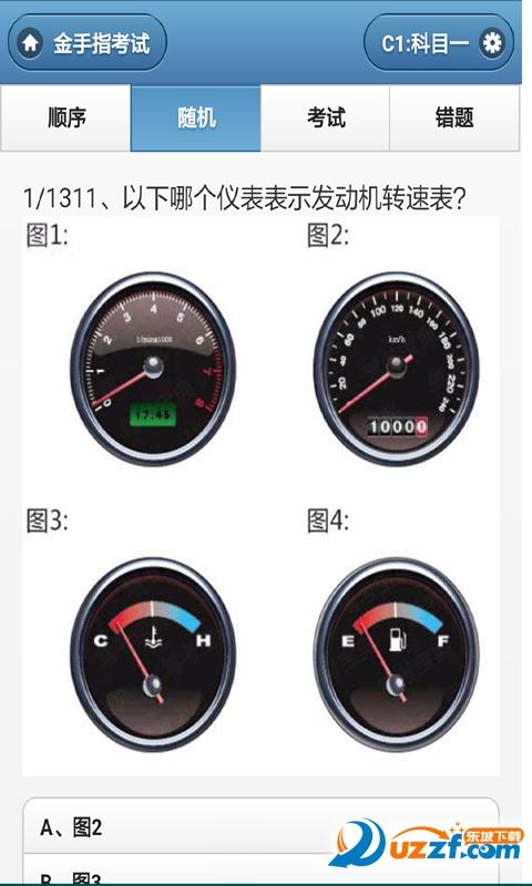 驾照考试模拟器手机版截图