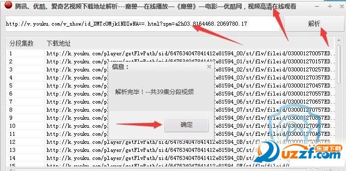 腾讯优酷爱奇艺视频下载地址解析工具截图0