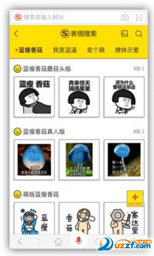 搜狗表情搜索蓝瘦香菇表情包图片
