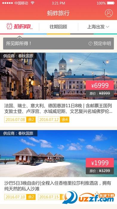 蚂蚱旅行app截图