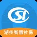 湖州智慧社保app软件2.0 官方网站