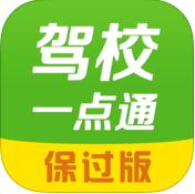 驾校一点通保过版2016苹果版4.6 苹果官方版