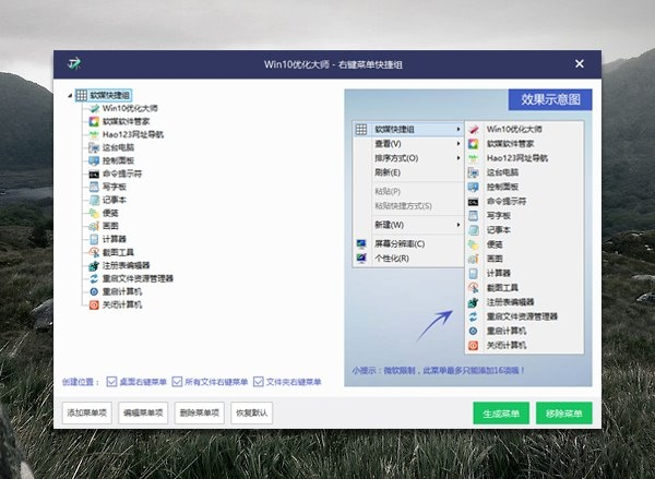 Win10优化大师绿色版(免安装)1.0.B5 纯净版