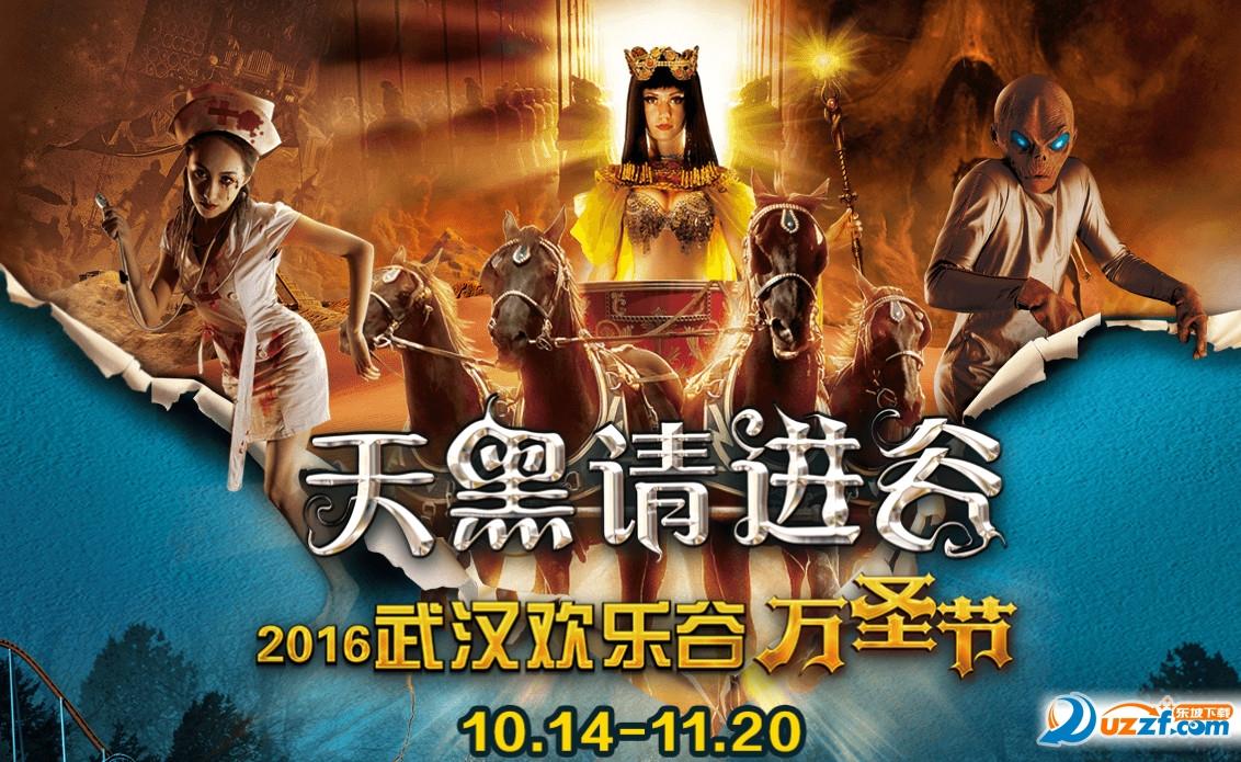 2016武汉欢乐谷万圣节门票购买软件截图