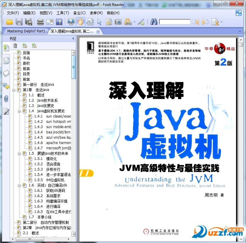 JVM高级特性与最佳实践截图0