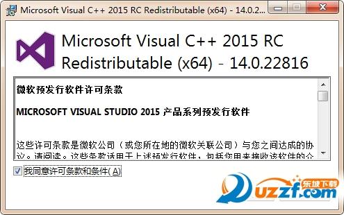 microsoft visual c++ 2015 sp1 x86/x64截图0
