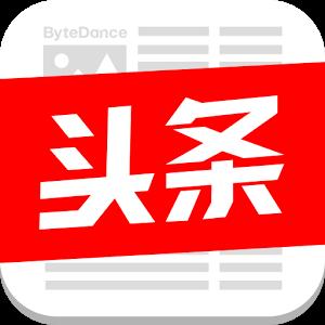 今日头条官方精简版6.0.1 安卓版