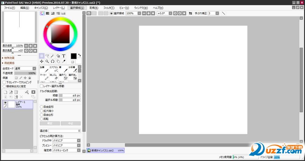 SAI2绘画软件(Paint Tool SAI 2)截图0