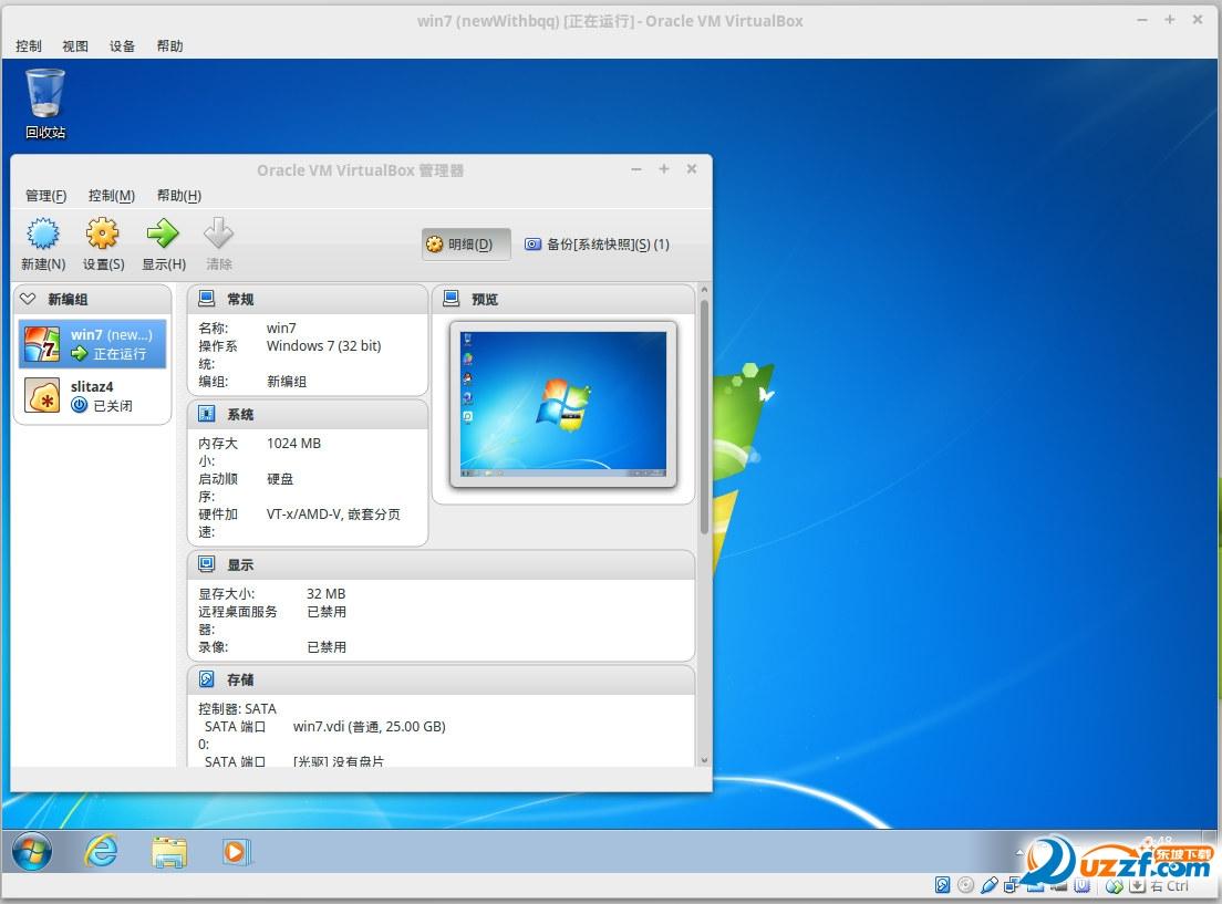 virtualbox x86位虚拟机软件截图0