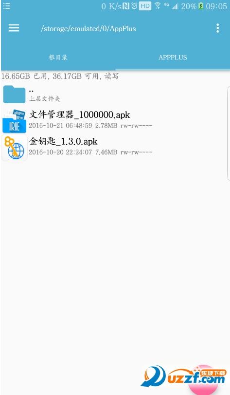 Root Explorer(root管理器)截图
