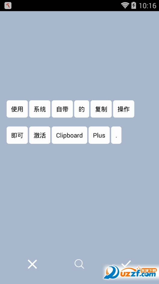 锤子BIGBANG软件(Clipboard Plus)截图