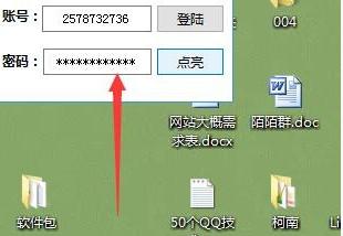 Tencent图书vip点亮器截图0