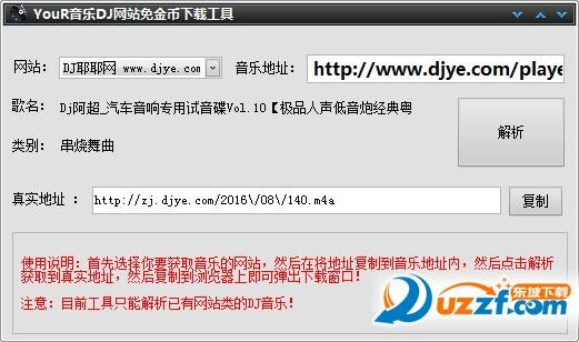 YouR音乐DJ网站免金币下载工具截图0
