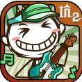 史小坑的爆笑生活2官方版6.0.04 安卓版