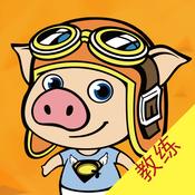 猪兼强驾校教练版1.0.3  官方ios版下载