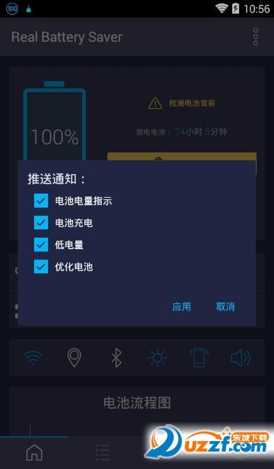 真实电池保护app(Real Battery Saver)截图