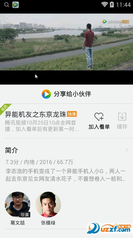 腾讯视频破解版app截图