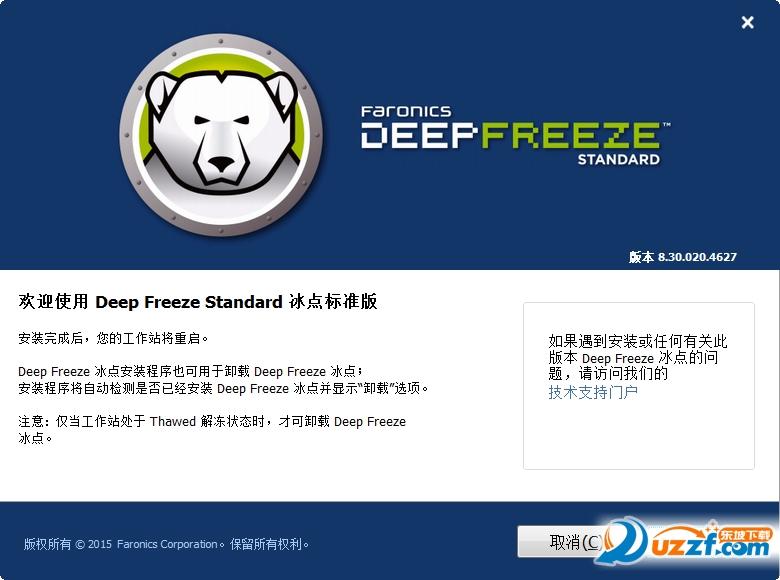 冰点还原精灵(DeepFreeze)截图0