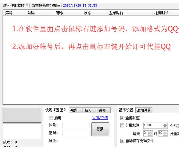 QQ电脑管家批量登录加速等级软件