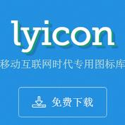 lyicon�_源�D���0.02 正式版