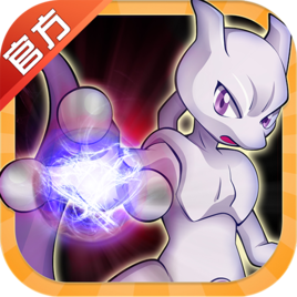 宠物小精灵神兽大作战版1.0.2官方最新版
