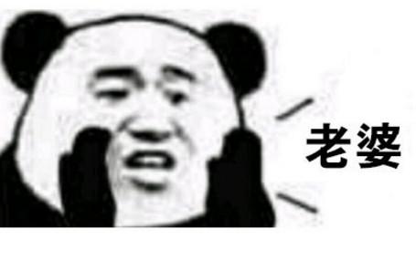 聊天通讯 斗图表情  → 喊老公喊老婆表情图片大全 高清无水印版