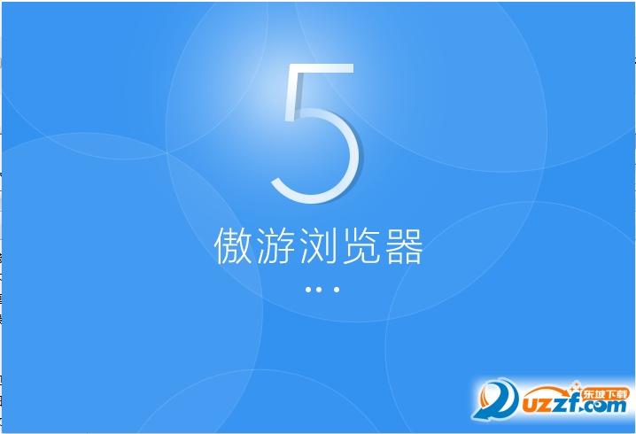 傲游5浏览器正式版截图1