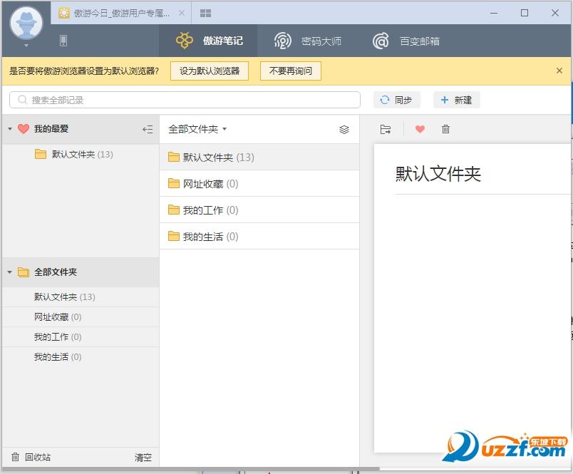 傲游5浏览器正式版截图2