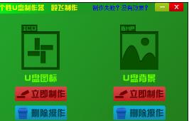 个性U盘图标制作工具1.0 免费绿色版