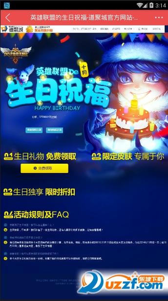 2016新版英雄联盟的生日祝福查询软件截图