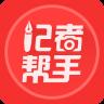 记者帮手app1.1.160913 安卓最新版