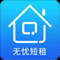 无忧短租app(手机快速租房)1.0.0  安卓免费版