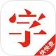 快快查字典app2.3.8 苹果官方版