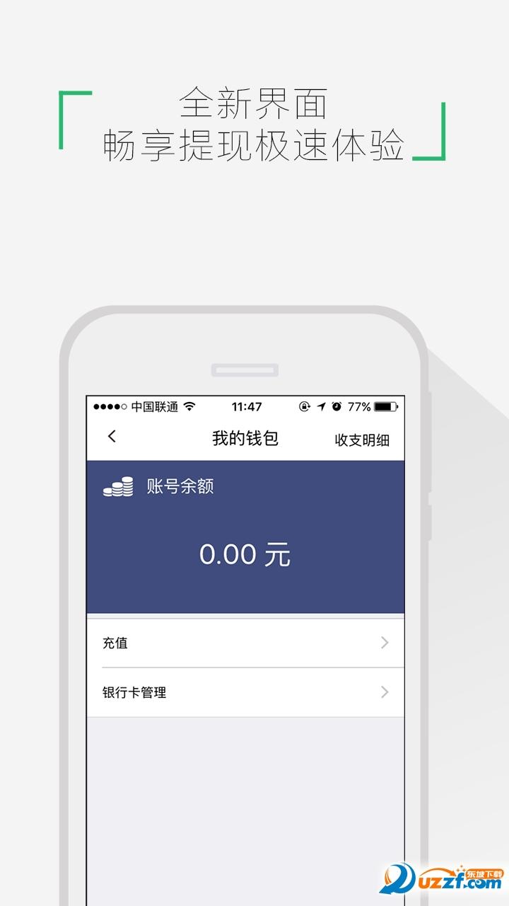 中铁联合支付app截图