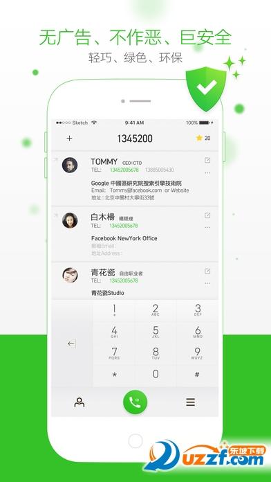 神指拨号苹果版【iPhone7专版】截图