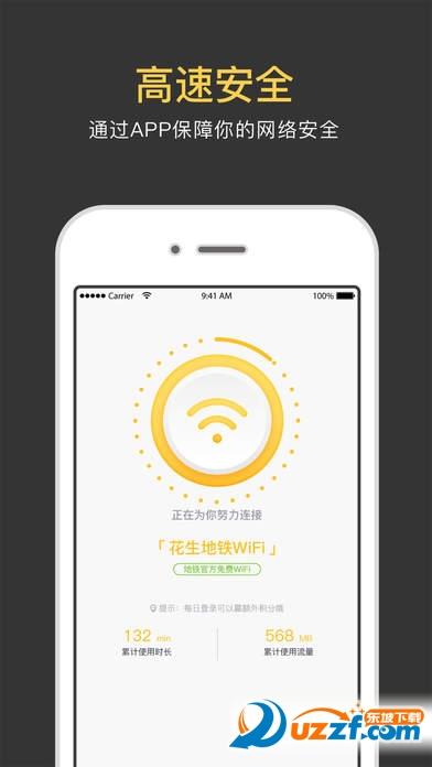 花生地铁wifi(地铁wifi花生软件)截图