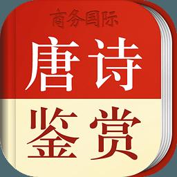 唐诗鉴赏辞典app