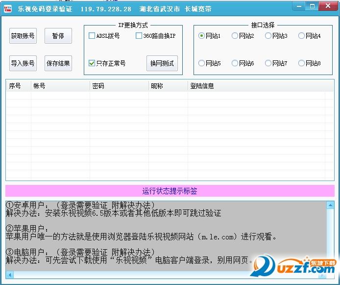 乐视免码登录验证软件+源码截图0