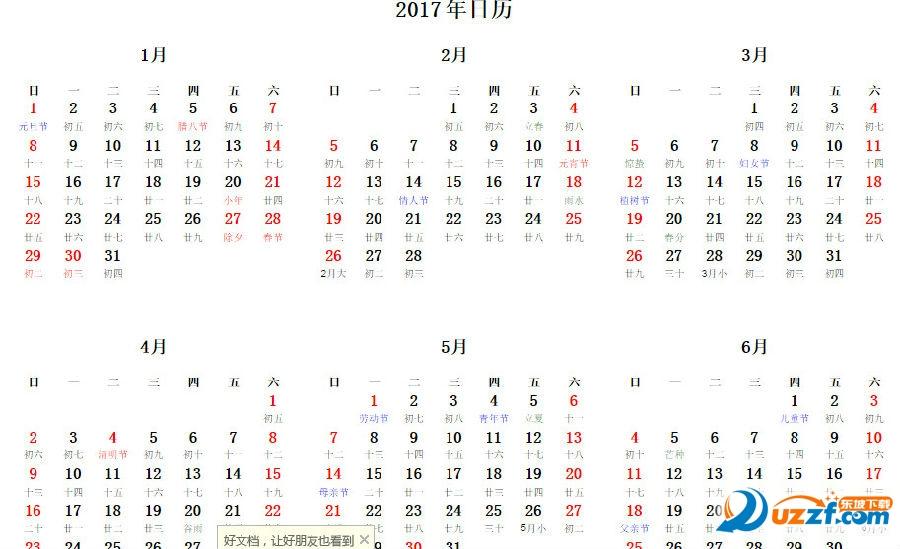 2017年日历表a4打印版下载|2017年日历表打印