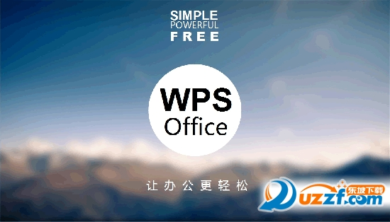 wps专业版2017下载(wps office pro 2017)截图2