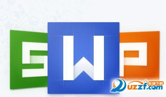 wps专业版2017下载(wps office pro 2017)截图1