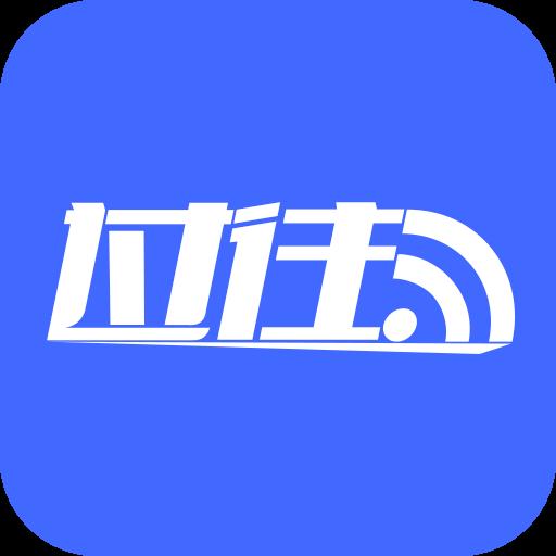 过往app(联通宽带WiFi登录软件)1.0安卓版