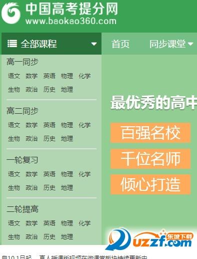 中国高考提分网app图片