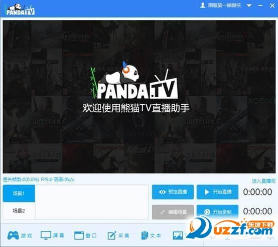 熊猫直播助手(含弹幕助手)绿色版截图0